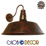 Vintage Industrial Απλίκα Μεταλλική Iron Rust Καμπάνα Globostar Φ36 Φωτιστικό 1XE27