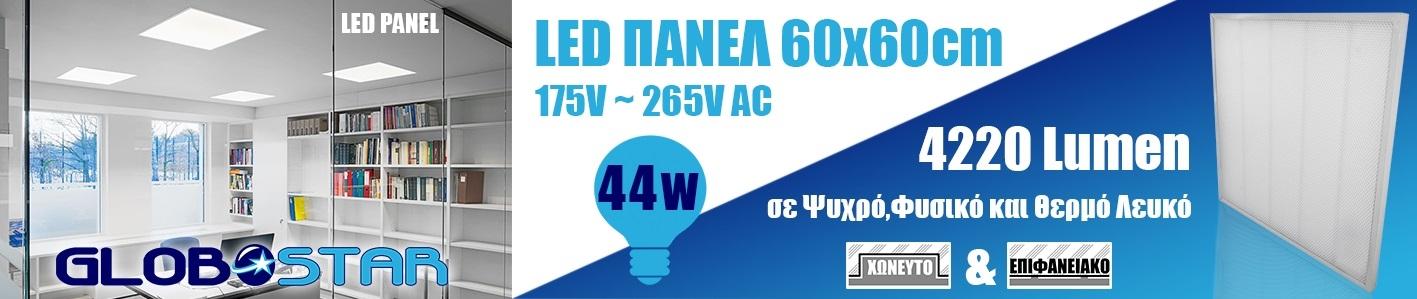 GLOBOSTAR-BANNER-1-PANEL-60X60-44W