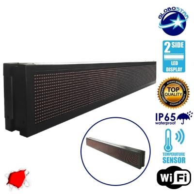 Αδιάβροχη Κυλιόμενη Επιγραφή LED WiFi Κόκκινη Διπλής Όψης 168x20cm GloboStar 90105