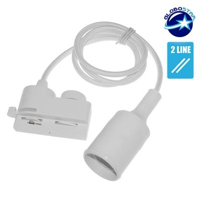 Μονοφασικός Connector 2 Καλωδίων με 1 Μέτρο Υφασμάτινο Καλώδιο και Ντουί E27 για Λευκή Ράγα Οροφής GloboStar 93126